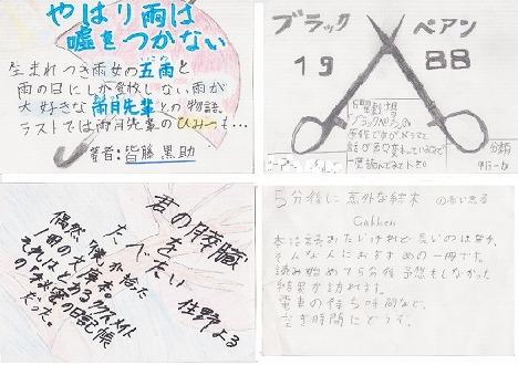 hibanatsu6.jpg