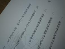 mokuji2.jpg