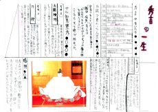 紫式部 歴史 新聞