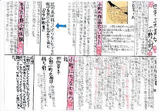 社会科(歴史)歴史新聞から④