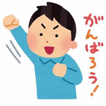 pose_ganbarou_man.jpg