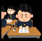 school_test_seifuku_boy.jpg
