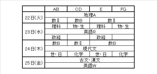 %E4%B8%AD%E9%96%93%E8%80%83%E6%9F%BB%E6%99%82%E9%96%93%E5%89%B2.jpg